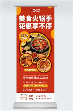 美食火锅季钜惠活动宣传海报