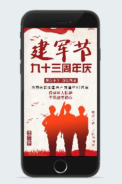 八一建军节93周年宣传海报