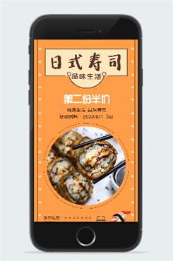 日式寿司店促销宣传海报