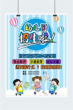 卡通可爱幼儿园招生宣传海报