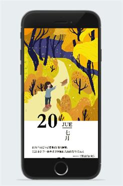立秋节气手机app宣传界面