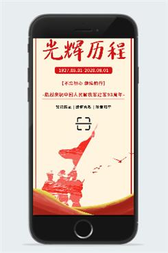 建军节93周年纪念海报
