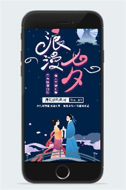 七夕节折扣促销海报