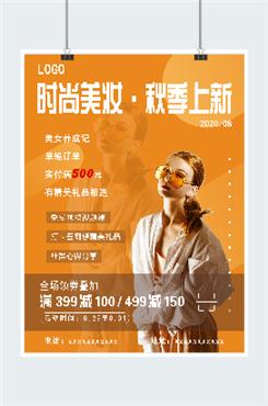 时尚美妆秋季上新宣传海报