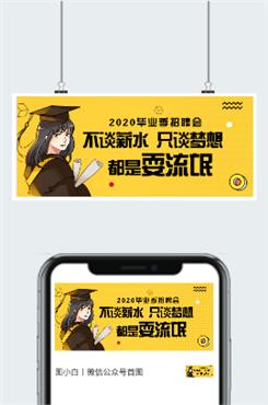 黄色插画创意招聘宣传公众号图片