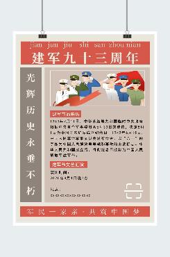 庆祝建军93周年海报
