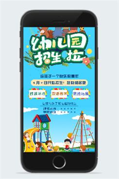 暑假幼儿园招生海报