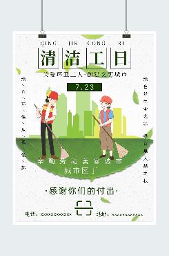 清洁工日环保图片海报