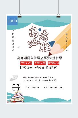 高考必胜酒店优惠活动海报