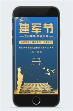 蓝色烫金建军节宣传海报