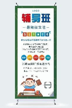 小学暑期辅导班宣传海报