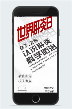 7月28日世界肝炎日手机海报
