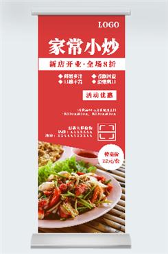 家常菜饭店开业宣传海报