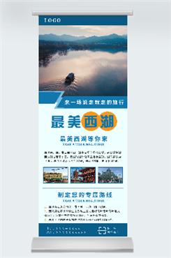 最美西湖等你来旅游宣传海报