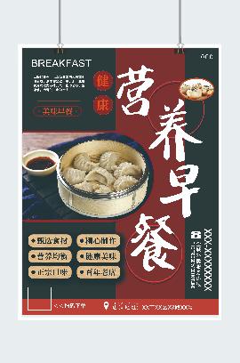 特色健康营养早餐宣传海报