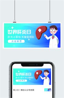 简约插画世界肝炎日公众号首图
