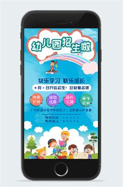 幼儿园培训课程招生海报
