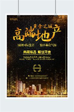 高端房地产楼盘开业活动宣传海报