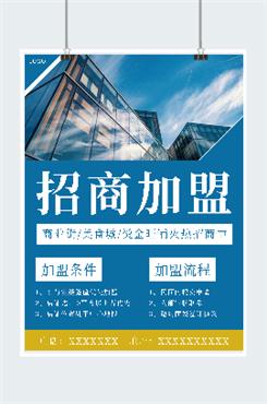 蓝色简约招商加盟宣传海报