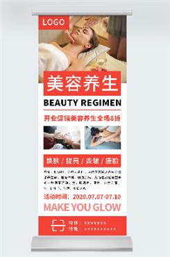 秋季美容养生开业促销宣传海报