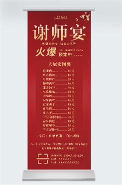 红色升学谢师宴背景图片