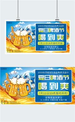 夏日啤酒节喝到爽促销宣传广告展板