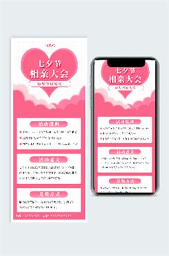 七夕节相亲大会活动宣传手机海报