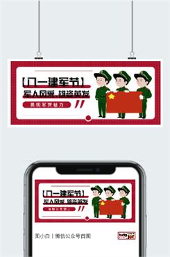 红色八一建军节主题公众号首图