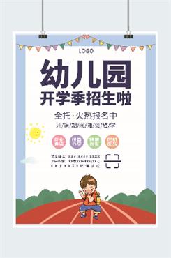 幼儿园秋季招生宣传海报