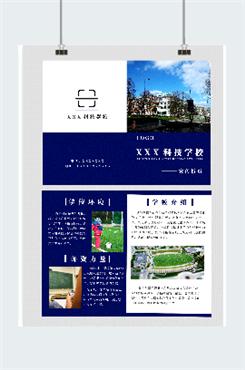 高校招生简章宣传折页