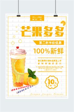 酷爽夏日饮品促销海报