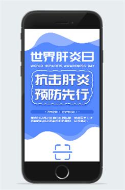 抗击肝炎预防先行宣传手机海报