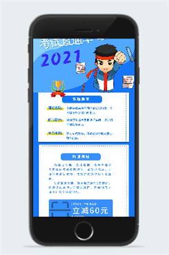 2021高考培训宣传展架