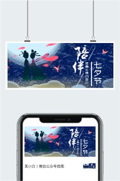 七夕节陪伴主题公众号素材