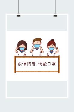 疫情防范温馨提示插画