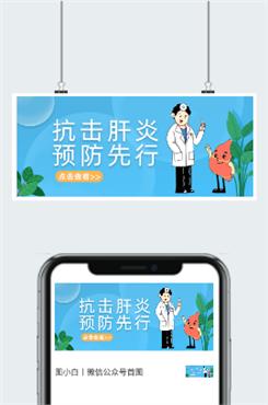 护肝行动从我做起微信公众号用图