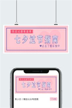 七夕过节指南公众号素材