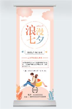 浪漫七夕相亲活动宣传展架