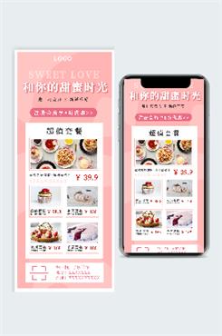 新鲜草莓奶油蛋糕促销海报