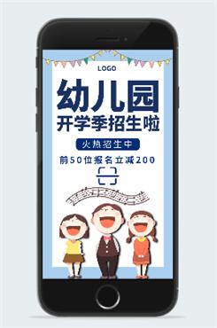 幼儿园开学季招生海报