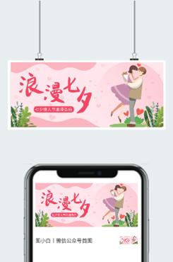 浪漫七夕情人节公众号封面