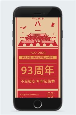 八一建军节93周年纪念日宣传手机海报