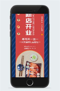 日式料理新店开业买一送一