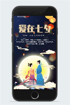 中国风爱在七夕情人节海报