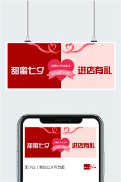 甜蜜七夕进店有礼活动海报