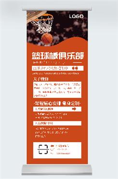 篮球俱乐部宣传展板素材