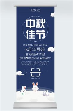 中秋佳节插画促销海报