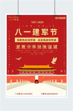 八一建军节宣传海报素材