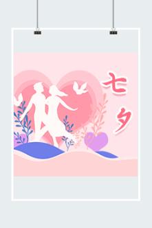 七夕情人节甜蜜牵手海报