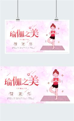全民健身养生瑜伽广告展板
